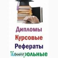 Дипломные, курсовые, рефераты, контрольные на заказ