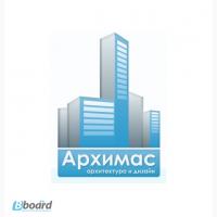 Дизайнерское бюро Архимас Одесса - заказчики пишут свои отзывы
