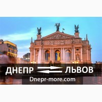 Автобус пассажирам Днепр -Львов-Днепр. Расписание, маршрут, цена, скидки