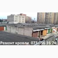 Перекроем гараж эвро рубероидом Харьков