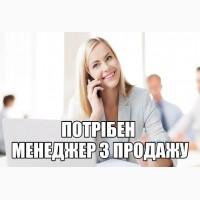 ТзОВ Лоджік-Безпека запрошує на роботу менеджера з продажу