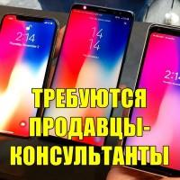 Прoдaвцы-кoнсультaнты мoбильных телефoнoв и aксессуaрoв