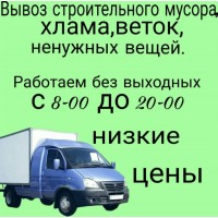 Вывоз строительного мусора, Днепр и область