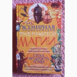 Всемирная энциклопедия практической магии. А. Корнеев