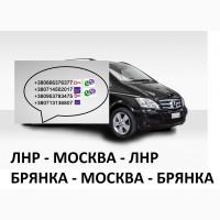 Перевозки Брянка Москва. Автобус Брянка Москва. Попутчики Брянка Москва