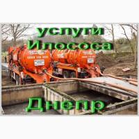 Реставрацыя и Чистка сливных ям Илососом и Ассенизатором Днепр 2020 DP
