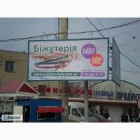 Реклама на бигбордах, Аренда рекламных щитов, Реклама на бордах, Реклама на бігбордах