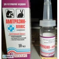 Амитразин Плюс (10 мл)15грн
