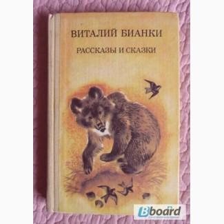Виталий Бианки. Рассказы и сказки. Лот 4