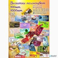 Визитки от 100шт. 1000шт. изготовление и дизайн. метро Гагарина, Алексеевская, Харьков