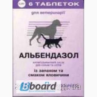 Альбендазол для собак и кошек со вкусом говядины