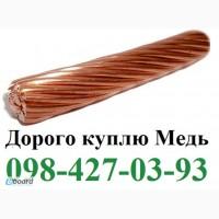 Куплю лом Меди Киев O98 427 ОЗ 9З Куплю лом Меди в Киеве Куплю Медь лом отходы стружку