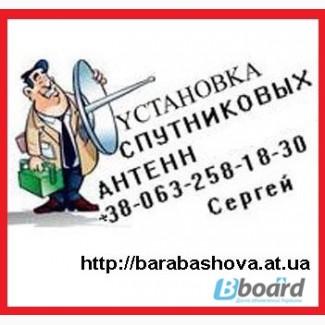 Спутниковую антенну купить в Харькове установка спутниковых антенн