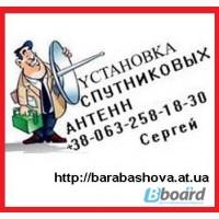 Спутниковую антенну купить в Харькове установка антенн Виасат, Т2 2020
