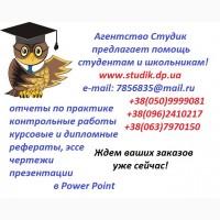 Отчеты по практике на заказ в Киеве