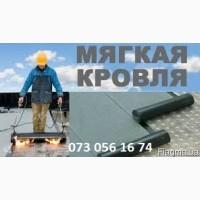 Мягкая кровля Харьков