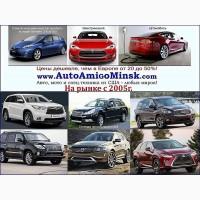 Авто, мото под заказ из США дешевле, чем в Европе от 20 до 50%