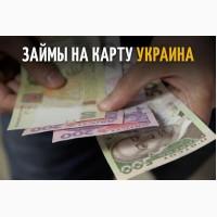 Позика на банківську карту без пред оплат