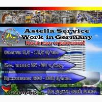 Работа в Германии по ЭС паспортам. Без предоплат