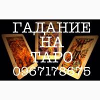 Гадание на картах ТАРО в Измаиле Услуги гадалки в Измаиле Приворот в Измаиле