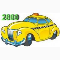 Дешевое такси Одесса, заказывайте 2880
