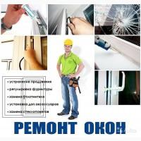 Служба услуг по ремонту пластиковых окон Одесса