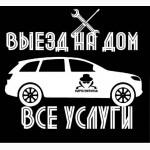 Услуги/Ремонт/Выезд на дом/Кривой Рог