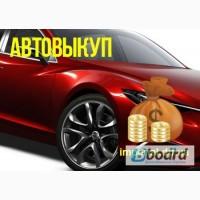 Срочный выкуп авто в Днепропетровске