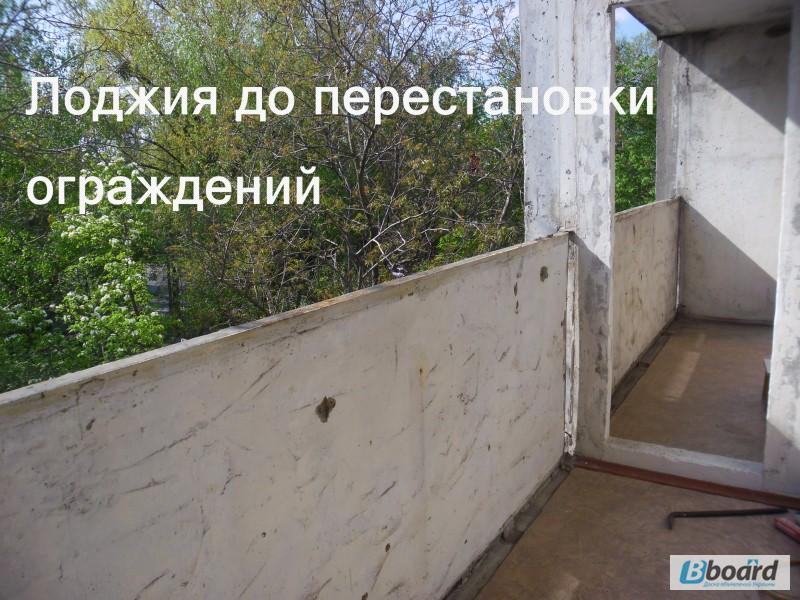 Фото к объявлению: расширение балконов. перестановка бетонны.