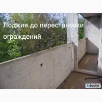 Расширение балконов. Перестановка бетонных ограждений ( парапетов ) балкона. Киев