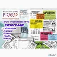 Ризография (дешевая оперативная печать) тиражирование метро Гагарина, Алексеевская Харьков