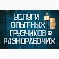 Услуги опытных грузчиков. 70 грн/час
