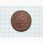 Советские монеты 2 копейки 1924 г. и 5 копеек 1924 г