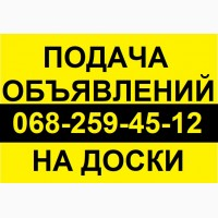 Подача ОБЪЯВЛЕНИЙ На Доски - NADOSKAH Online