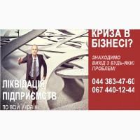 Ликвидация ООО за 1 день