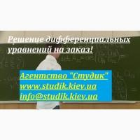 Дифференциальные уравнения на заказ, решение задач и примеров в Украине