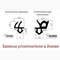 Замена уплотнителя в Киеве. Ремонт окон любой сложности