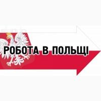Робота в Польщі. Монтажник 2019