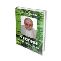 Книга Доктора Шпаченко Утопія не для примітивних