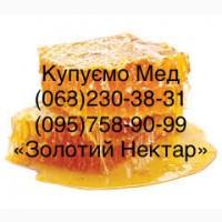 Принимаем мед Кринички Днепропетровская область