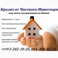 Кредит под залог за 1 день. Срочно. Киев