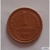 1 копейка 1924 года Россия