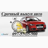 СРОЧНЫЙ Выкуп Авто/ Автовыкуп