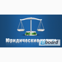 АКЦИЯ! Бесплатные юридические услуги