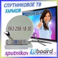 Установка, настройка спутникового ТВ телевидения, ремонт спутниковых антенн в Харькове