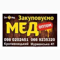 Куплю МЕД. Черкаська, Кіровоградська обл