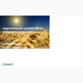 Минеральные удобрения с доставкой по Украине, возможен экспорт