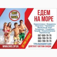 Перевозки на Азовское и Черное море