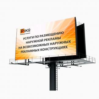 Реклама - ВСЯ в одной компании Piko