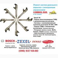Ремонт ТНВД Bosch VE PE Zexel, ремонт дизельных форсунок, Common Rail